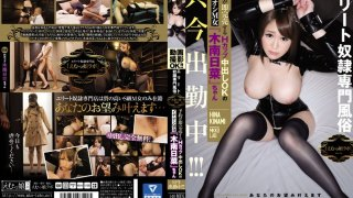"[MISM-016] Feel Free Take Videos! Elite Slave Brothel ""Submissive Slut Love Hotel"" The Reservations Sold Out In A Heartbeat For This Highly Recommended H-Cup Masochist Who Loves To Take Creampies - ""Hina Kinami"" Is Now On Duty! - R18"
