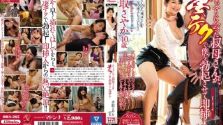 [OBA-265] I Just Met My Auntie For The First Time In Years, And She Immediately Got My Cock Rock Hard With Her Amazing Technique And Slipped It In! Sayaka Katori - R18