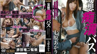 [AKBS-028] Daydream Molester Bus ~Kinky MILF With Big Tits Can't Contain Her Lust~ Akari Nanahara - R18