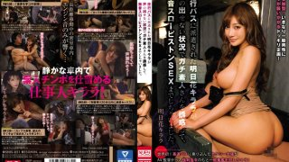 [SNIS-651] Traveling For Work On An Overnight Bus, Kirara Asuka Tempts An Amateur With An Offer He Can't Refuse, And They Wind Up Fucking Nice And Slow So As Not To Wake Their Fellow Passengers. - R18
