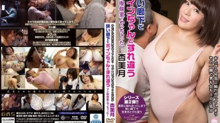 [GAS-374] Passing A Busty Baby In A Narrow Corridor - An Mitsuki - Fucking In A Crowded Private Room! - R18