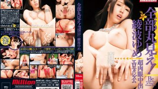 [MKMP-085] Everything Exposed! The Super Naked-Eye Creampie Eroticism. Yume Ayanami - R18