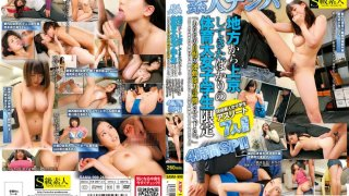 [SAMA-999] Picking Up Amateur Girls - Country College Girls Who've Just Arrived In Tokyo To Complete Their Athletic Education - 'Please Let Me See How Good You Are At Your Favorite Sport.' Then When They're Confused, We Molest These Hot Athletic Girls Until They're Horny And Ready To Fuck - 4-Hour Special! - R18