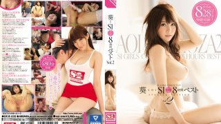 [OFJE-035] Aoi S1 Minimal Mosaic 8 Hours Best Of Collection vol. 2 vol. 2 - R18