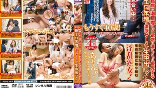 [RHE-303] A Mature Woman At A Social Mixer Hot And Ripe Ladies Who Are At The Limit Of Marrying Age Prioritize Sex And Get Rich And Deep Creampie Raw Footage! - R18