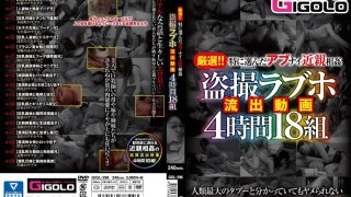 [GIGL-298] Special Selection! Especially Dangerous Incest Leaked Love Hotel Hidden Cam Footage 4-Hours 18 Couples - R18