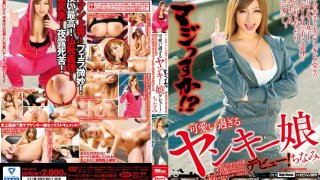 [EIKI-015] All Teary-Eyed As Soon As A Dick Is Inserted Lol Really!? A Super Cute Delinquent Girl Makes Her Porn Debut! A Scary Looking, Insolent Delinquent Turns Into A Girly Girl When She Has Sex With A Middle Aged man. (There's Even An Oil Massage Too) - R18