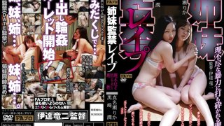 [DTRS-022] Locking Up And Raping Sisters. Their Minds Are Destroyed By The Illogical Violence - R18