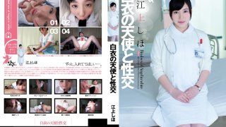 [UFD059] Sex With An Angel In White - Shiho Egami - R18