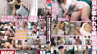 [HCM-001] You'll Be Glued To The Screen! The Moment Your Eyes Get Captivated The Train Edition - R18
