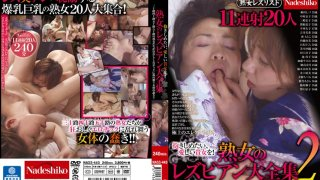 [NASS-443] I Want To Hold You Tight, My Love! Mature Women In Their 30's, 40's And 50's Jerk Their Bodies In An Erotic Dance!! Mature Lesbians, The Complete Collection 2 - R18