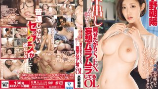 [HODV-21194] Creampie Sex You'll Wanna See - Please Let Me Lick You! The Horny Office Girl Of Your Daydreams Asahi Mizuno - R18