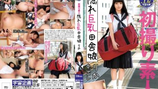 [MDTM-145] First Shots Of An Amateur: Country Girl Hiding Big Tits Rika - R18