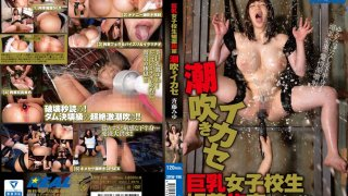 [XRW-196] Busty Schoolgirl Tied Up And Forced To Take An Aphrodisiac Until She Starts Squirting Miyu Saito - R18