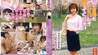 [OFKU-034] When You're Out Picking Up Girls, Please Come And Take My Wife. She's In Her Fifties, But She's Got A Youthful Body, With Big Tits. Yuuko Adachi, 52 Years Old. - R18