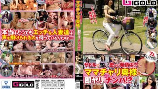 [GIGL-310] Secretly Turned On By The Saddle!?Picking Up Moms On Bicycles And Fucking Them On The Spot!? - R18