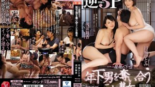 [JUX-927] 2 Mature Women Fight Over A Younger Man Under One Roof. Maika Asai Hitomi Enjoji - R18