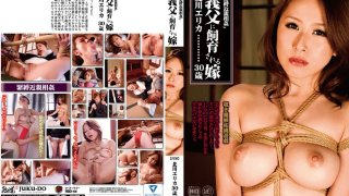 [RBD-44] Family in Bondage A Wife Reared By Her Father-In-Law Peeping, Envy, And Bondage Play Erika Kitagawa - R18