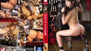 [VICD-332] Tied Up Creampie Anal Chastisement Ann Takase - R18