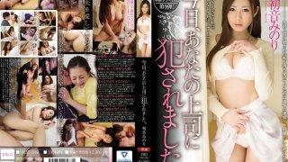 [MIDE-349] Today I Was Raped By Your Boss. Minori Hatsune - R18