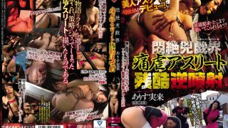 "[CMF-040] ""Spasmic Orgasmic World"" A Pleasure And Pain Athlete In Reverse Squirting Ejaculation Mirai Alice - R18"