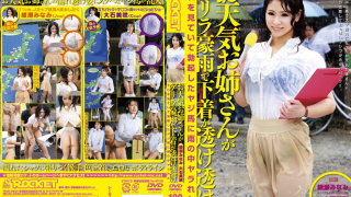 [TRCT-411] (Recommended For Smartphones) The Weather Girl's Underwear Becomes Visible In The Sudden Rain. When An Onlooker Sees This, He Gets Turned On And Starts Fucking Her In The Rain. - R18