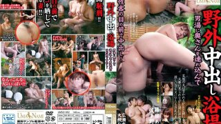 [UMSO-092] Outdoor Creampie Bath House - I Took My Wife Into The Men's Bath And Gave her A Creampie Right In Front Of The Other Guys! - R18