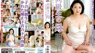 [UAAU-73] Classmate's Mom In A Naughty Girdle And Body Suit Mao Sawa - R18