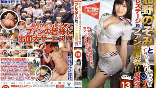 [ABP-513] Here Cums Nozomi Kitano And An Inexperienced Man Who Can't Stop Himself!! Prestige's Fan Thanksgiving Festival!! Bus Tour 13 - R18