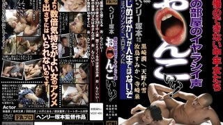 [HTMS-092] Henry Tsukamoto: The Next-Door Neighbor's Naughty Voice - Your Pussy Feels So Good! - R18