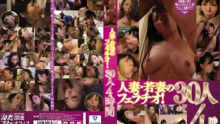 [MBYD-263] Blowjobs By Young Wives & Married Sluts! 30 Girls, 4 Hours - R18