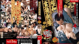 [NASS-499] Showa Sensual Theater The Horny Married Woman - R18