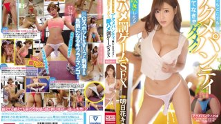[SNIS-744] No Matter Where You Go, You Always Have To Wear These Ecstasy Panties! If You're Caught Squirting You'll Have To Play The Quickie Punishment Game Kirara Asuka - R18