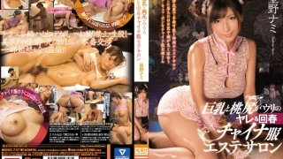 [SNIS-747] A Rejuvenating Massage Parlor Featuring Fuckable Hot Bitches In Chinese Dresses With Big Tits And Peachy Asses Nami Hoshino - R18