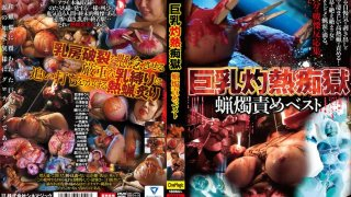 [CMA-049] Red-Hot Big Tits Hell Candle Dripping Best Of Collection - R18