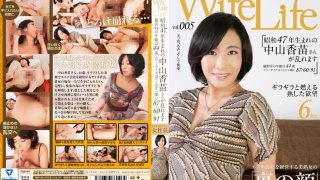 [ELEG-005] WifeLife Vol.005 Kanae Nakayama, Born In Showa Year 47, Is Going Cum Crazy She Was 44 Years Old When We Filmed This Tits 87/Waist 60/Hips 91 91 - R18