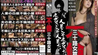 [FABS-079] Adultery The Thirty Something Edition - R18