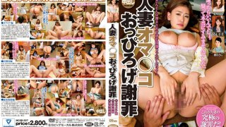 [MCSR-227] Bonus Limited To Streaming Editions Only A Married Woman Stretches Her Pussy Lips Wide In Apology The Karaoke Edition The Izakaya Edition The Hot Springs Inn Edition - R18