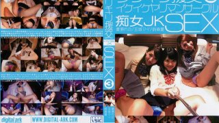 [CHIJ-021] Sold Out Compensated Dating Slutty Whores Club - R18