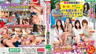 [MDB-733] 1st Round You Can't Go Home Until You Fuck The Porn Star! - In Ebisu!!! - R18