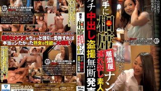 [ITSR-038] We Barged In To A Sit-Together Izakaya Bar To Go Picking Up Girls We Took Home An Amateur Housewife For Hardcore Creampie Peeping And Filming, And We Sold The Footage Without Permission - R18