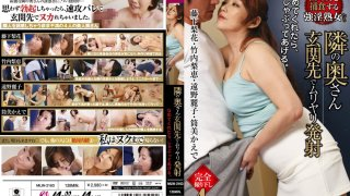 [MLW-2163] Forced to Cum at the Front Door By the Neighborhood Wives: You Lick Me, I'll Suck You - R18