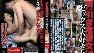 [NASS-550] A Chronic Shoplifter Who Loves To Fuck - R18