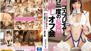 [WANZ-569] A Once A Month Danger Day Offline Meetup With A Famous Cosplayer Misaki - R18