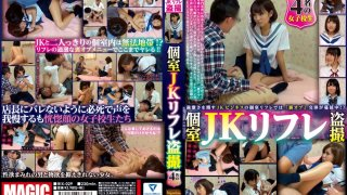 [RIX-029] Peeping In A Private Room Of A JK Reflexology Clinic - R18