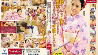 [NASS-555] Met A Married Woman Who Looks Good in a Kimono on an Adultery Site. Had Her Take a Fertility Test and Since it Was Positive I Gave Her a Creampie without Permission! - R18