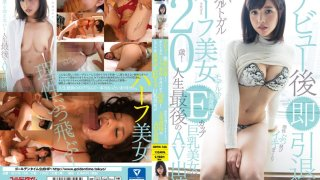 [GDTM-166] She's Retiring Immediately After Her Debut! A Half Portugese Beauty! This E Cup Big Tits Beauty Is Tall Like A Model And Smart As A Whip And Cumming Like Crazy In Her First And Last AV Performance Paola Imai - R18
