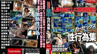 [NASS-566] Thrilling Ecstasy While Worrying About Whether The Neighbors Are Watching!! A Car Sex Collection - R18