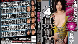 [FABS-085] A Henry Tsukamoto Production Middle Aged Men And Women In A Collection Of Forbidden Love And Drama 4 No Principles - R18