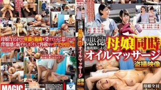 [RIX-032] Peeping Videos Of An Evil Massage Therapist Giving The Royal Oil Treatment To A Mother And Daughter - R18